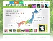 日本列島植木植物園
