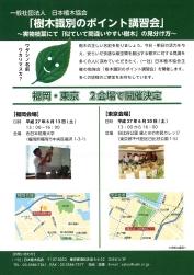 6月13日福岡にて「樹木識別ポイント」講習会開催!