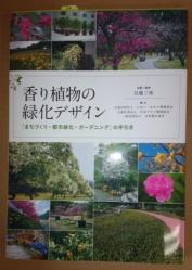 香り植物の緑化デザイン