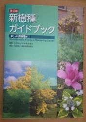 改訂版 新樹種ガイドブック