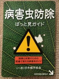 病害虫防除ぱっと見ガイド