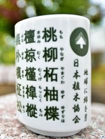 木へんの漢字湯呑み