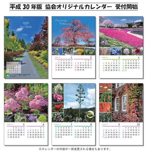 平成30年度協会オリジナルカレンダー募集中(詳細と申込用紙)
