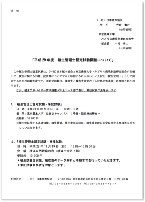 平成29年度 植生管理士認定試験(筆記10/29・実技11/19)開催について