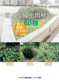 乾燥に強い節水型緑化用植物