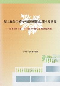 屋上緑化用植物の耐乾燥性に関する研究