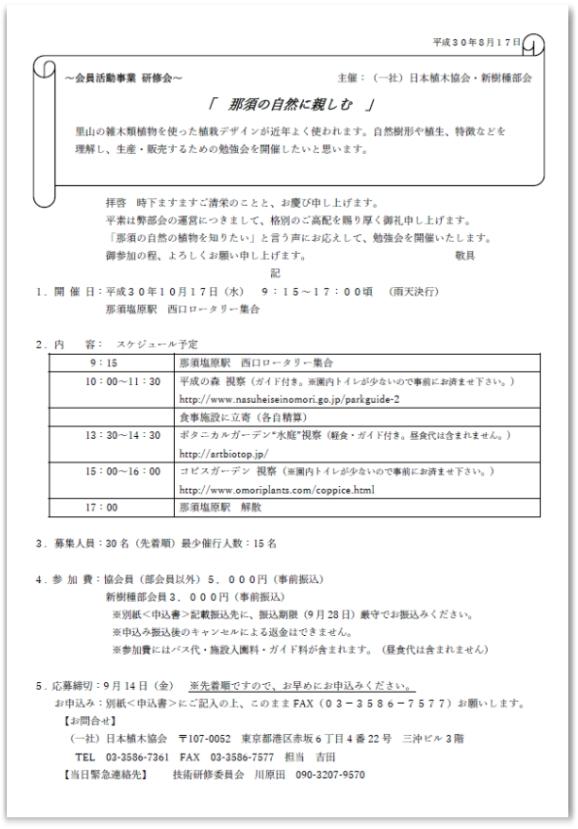 「平成30年度 那須の自然に親しむ研修会」10/17(水)新樹種部会