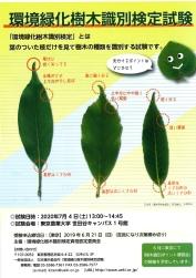 環境緑化樹木識別検定試験パンフレット