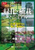 改訂 緑化・植栽マニュアル