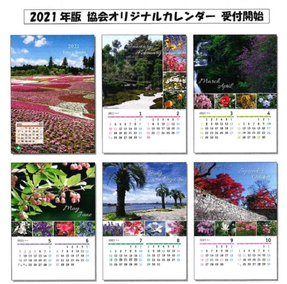 2021年度版 協会オリジナルカレンダー受付開始