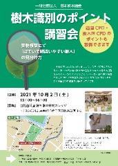 樹木識別のポイント講習会2021秋